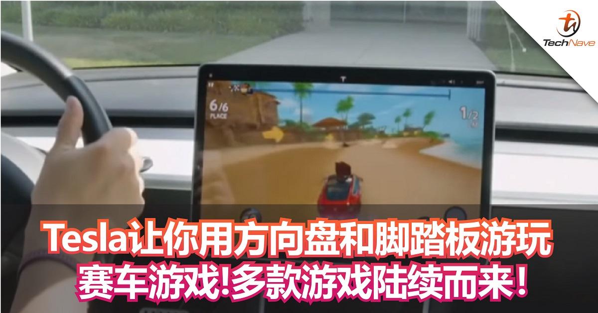 Tesla让你用方向盘和脚踏板游玩赛车游戏!游戏视频在E3展上登场啦!