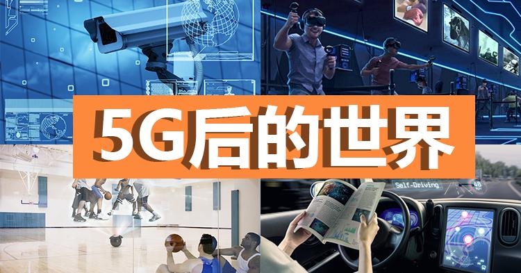 连接5G后的世界到底会怎样? 马来西亚将在今年落实5G ?