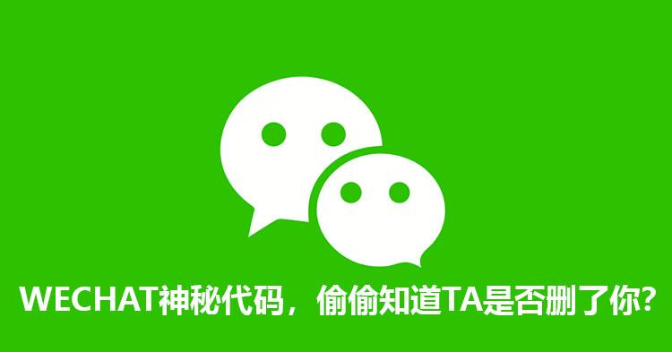 网上流传WeChat神秘代码,让你知道心上人是否偷偷删了你?!