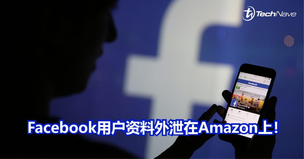 Facebook用户资料外泄在Amazon上!