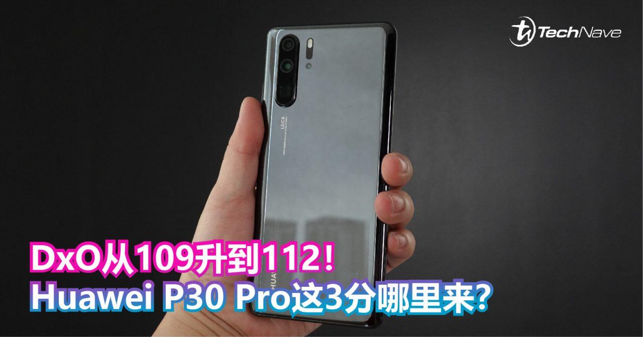 Huawei P30 Pro踢掉109分以112分登DxO第一排行榜!这3分之差哪里来?