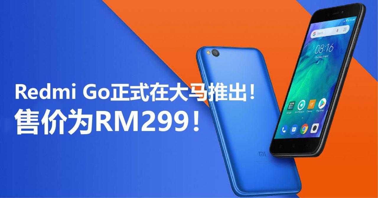 Redmi Go正式在大马推出!售价为RM299!Redmi首款Android Go手机+Snapdragon 425!