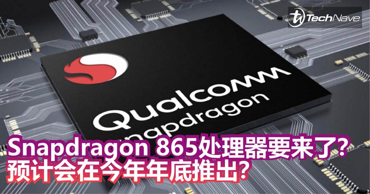 Snapdragon 865处理器要来了?预计会在今年年底推出?