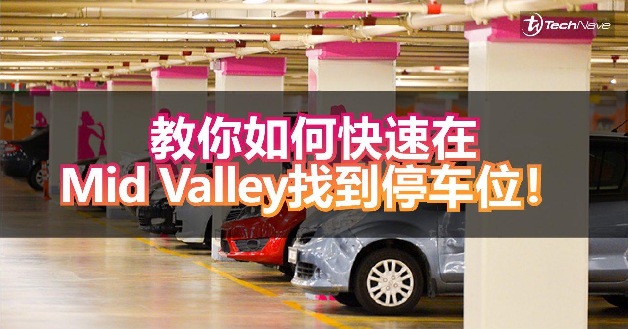 每次去MidValley都找不到停车位?教你如何快速找到停车位!