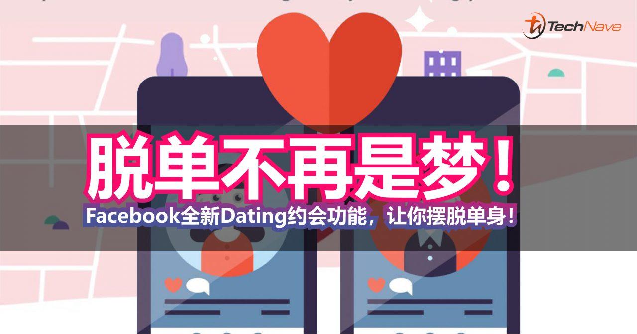 脱单不再是梦!Facebook全新Dating约会功能,让你摆脱万年单身狗!
