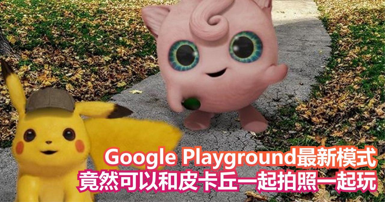 Google Playground最新模式竟然和皮卡丘一起拍照一起玩!