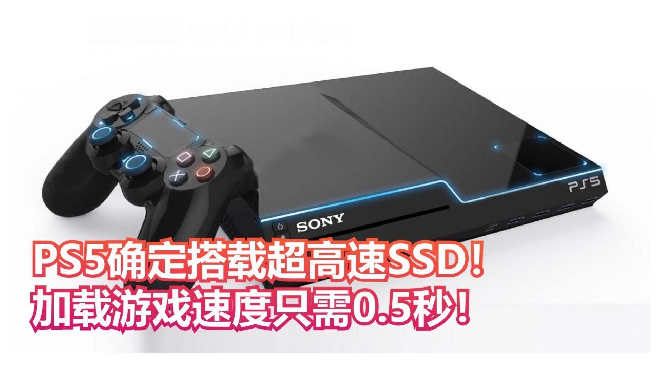 PS5确定搭载超高速SSD!加载游戏速度只需0.5秒!
