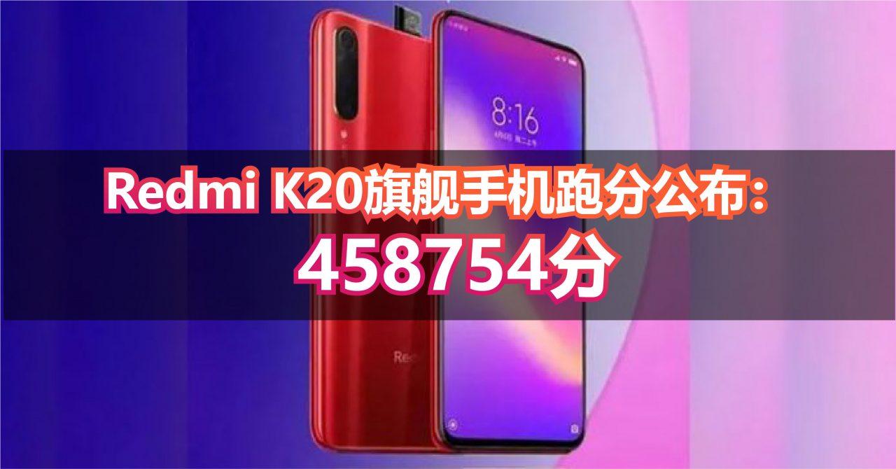 Redmi K20旗舰手机跑分公布: 458754分
