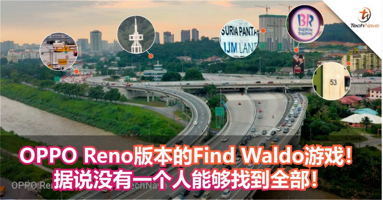 OPPO Reno 60倍变焦居然还能拿来玩游戏?Reno版本的Find Waldo来啦!你能找到隐藏的场景吗?