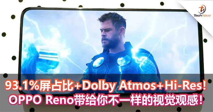 93.1%屏占比+Dolby Atmos+Hi-Res!OPPO Reno带给你不一样的视觉观感!