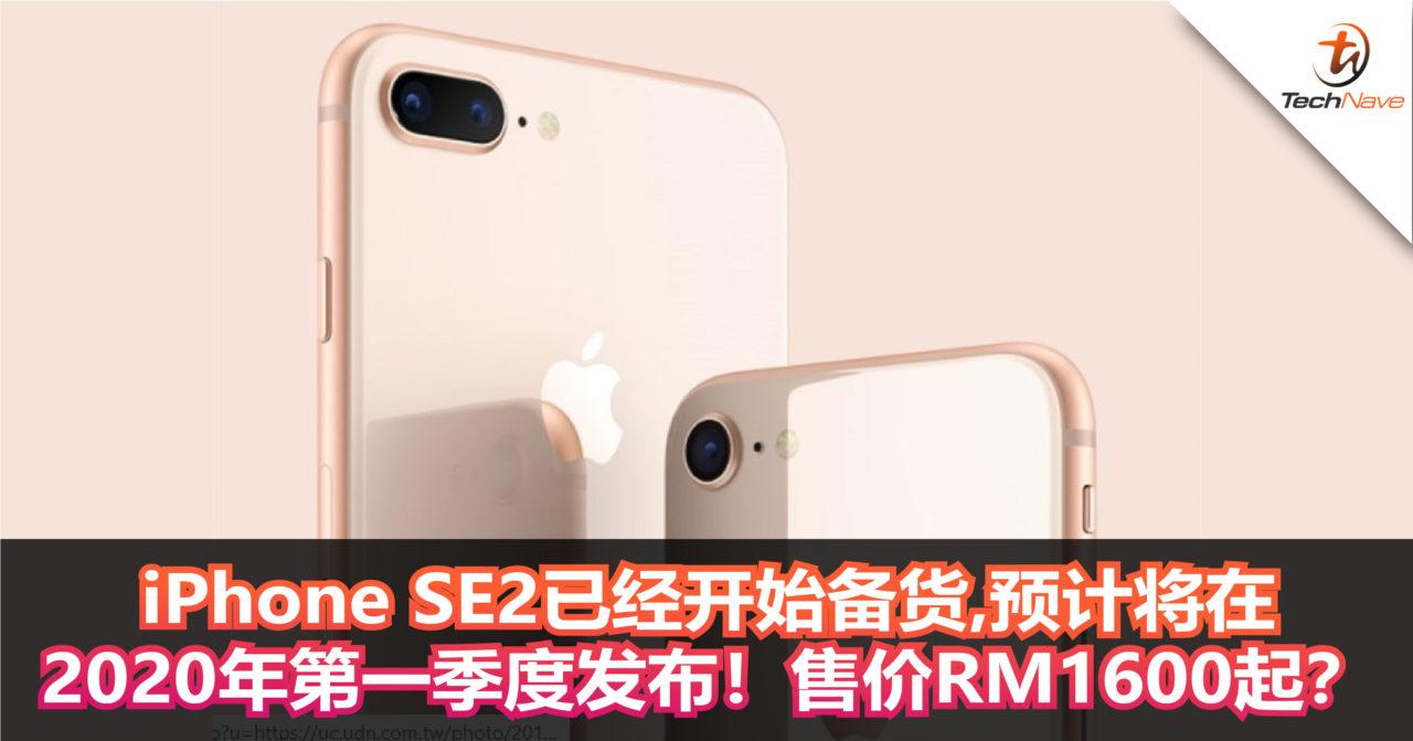 iPhone的价格竟然不到RM2000?iPhone SE2已经开始备货,预计将在2020年第一季度发布!售价RM1600起?