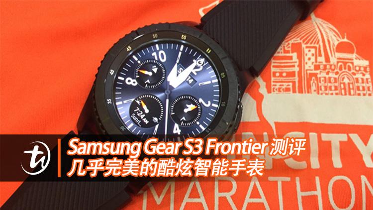 Samsung Gear S3 Frontier 测评 – 几乎完美的智能手表