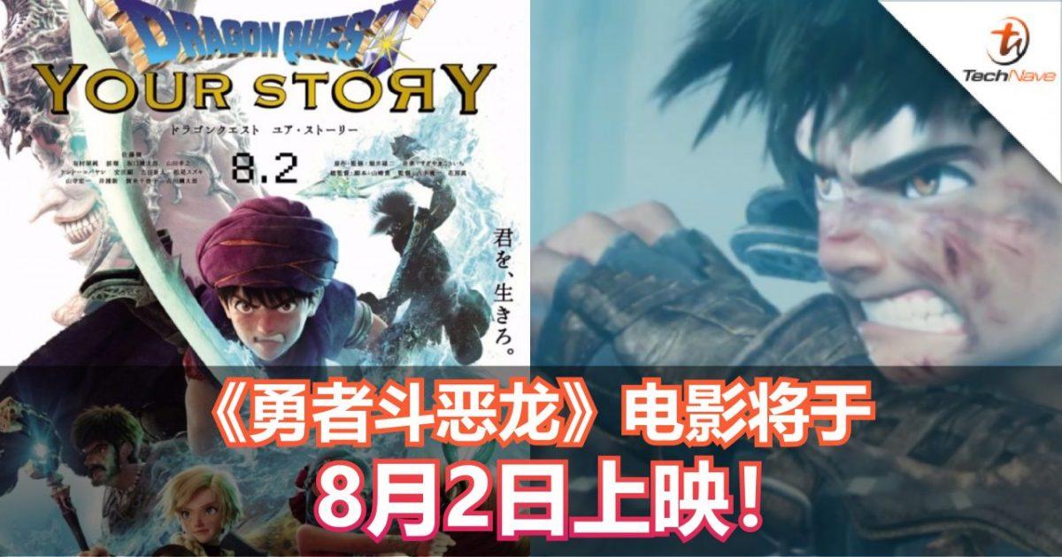 《勇者斗恶龙》电影将于8月2日上映!全新预告片正式公布!