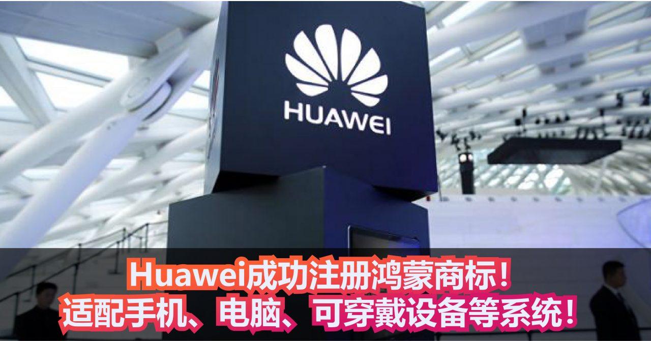Huawei成功注册鸿蒙商标!适配手机、电脑、可穿戴设备等系统!