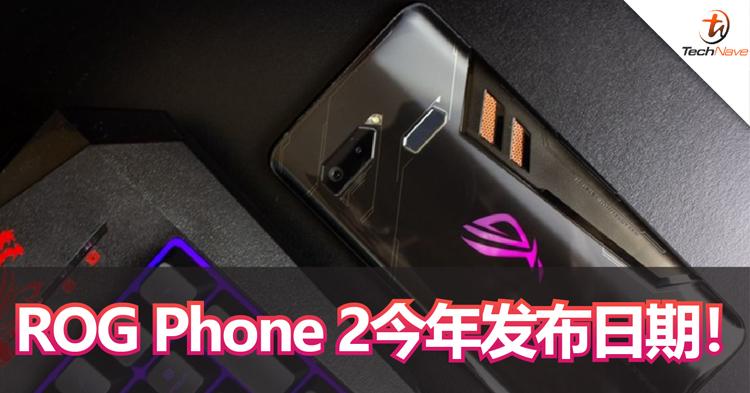ROG Phone 2今年发布日期!
