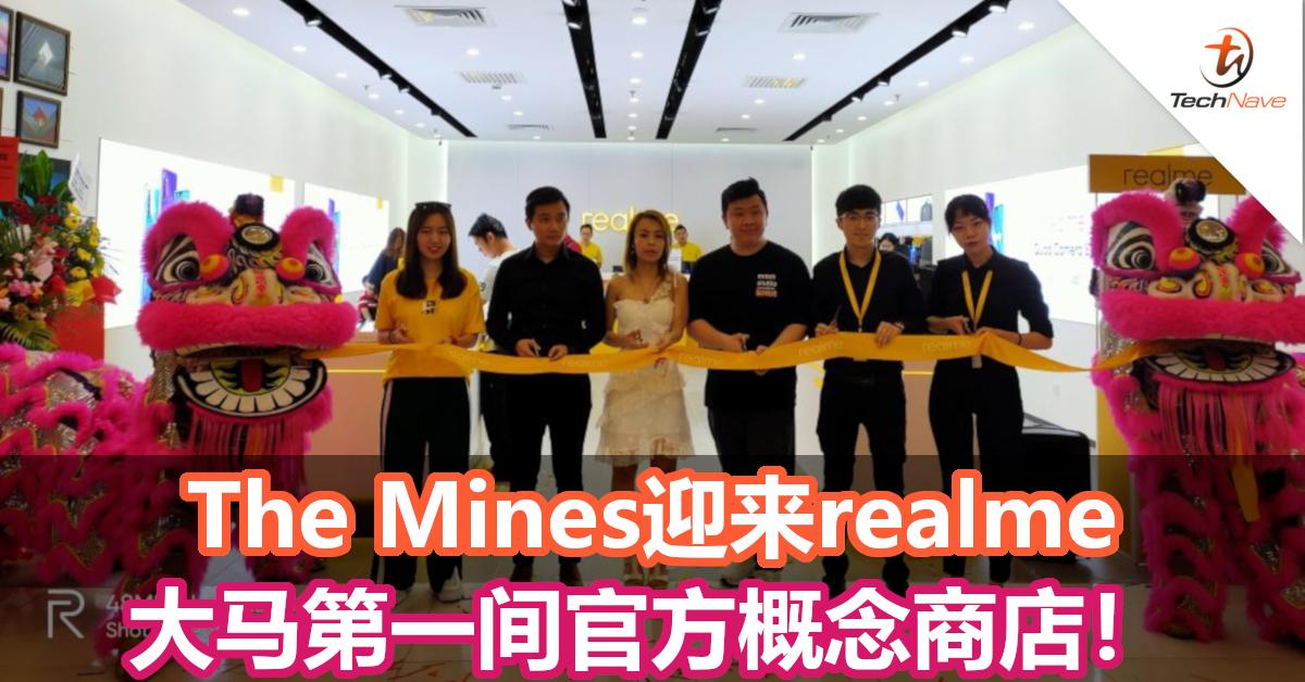 The Mines迎来realme大马第一间官方概念商店!