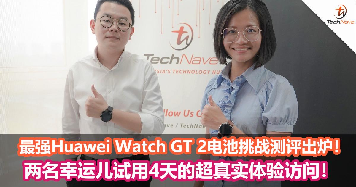 最强Huawei Watch GT 2电池挑战的两名测试员测评出炉!试用4天超真实体验访问!