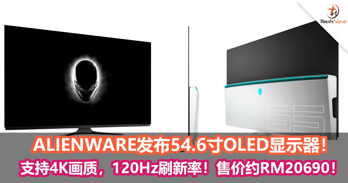 ALIENWARE发布54.6寸OLED显示器!支持4K画质,120Hz刷新率!售价约RM20690!