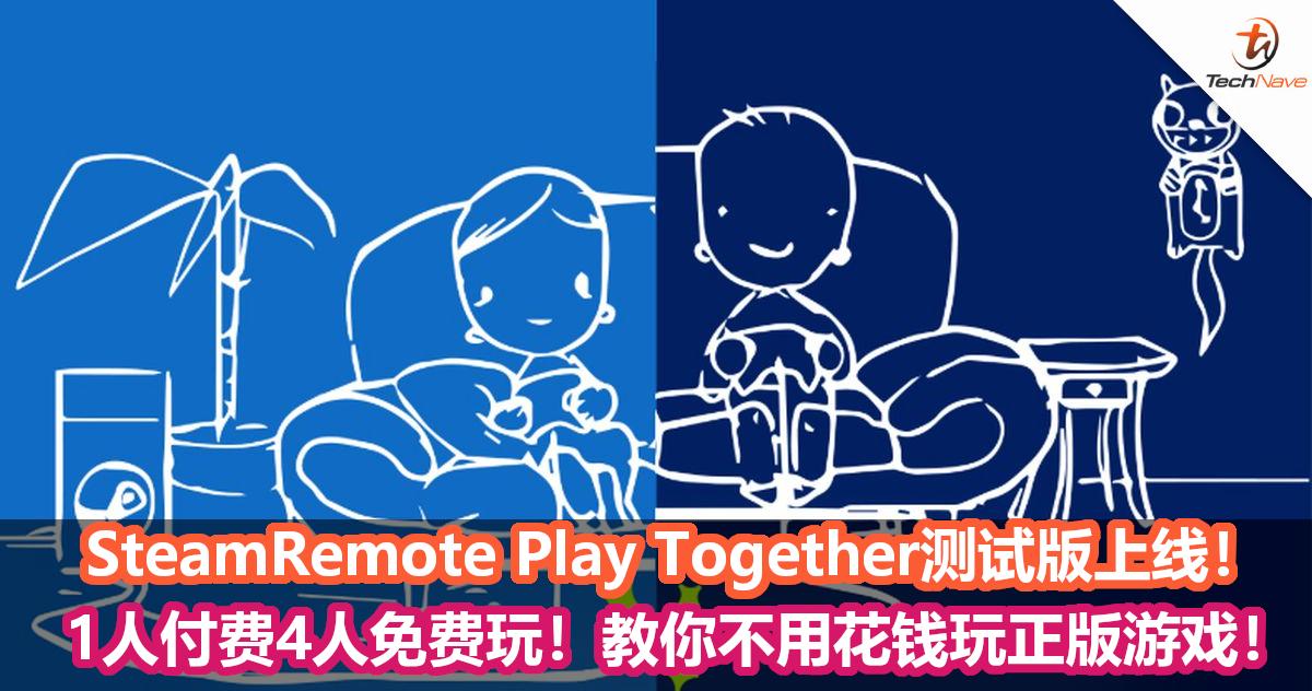Steam新功能Remote Play Together测试版上线!1人付费4人免费玩!一文教你如何和朋友一起玩!