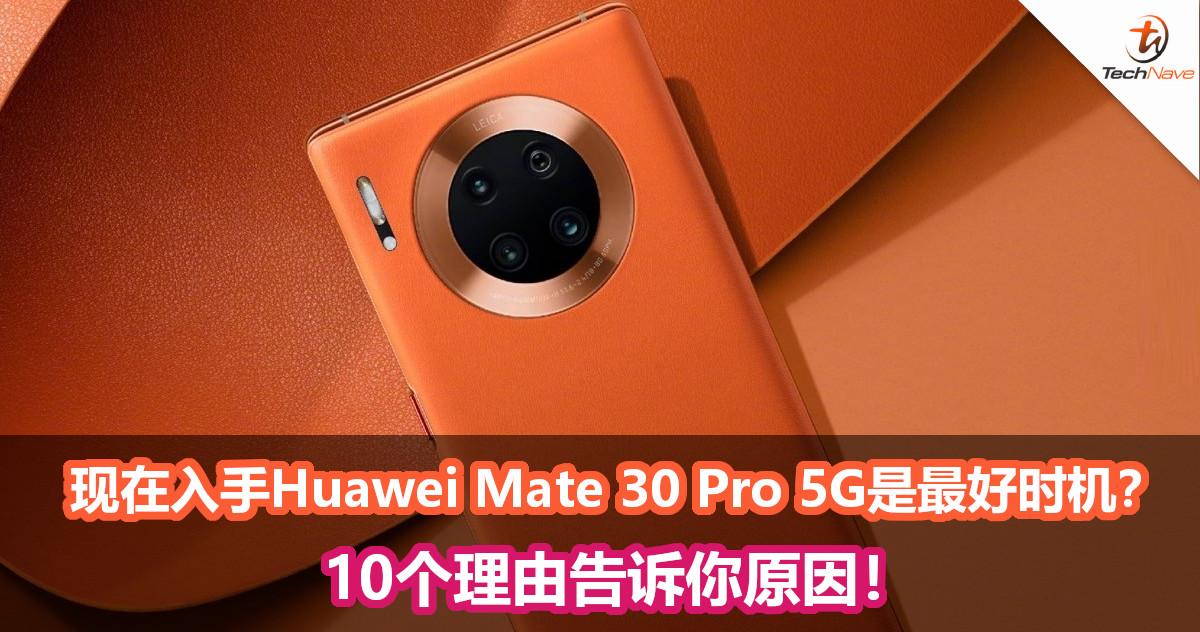 10个理由告诉你为什么现在是入手Huawei Mate 30 Pro 5G的最好时机!