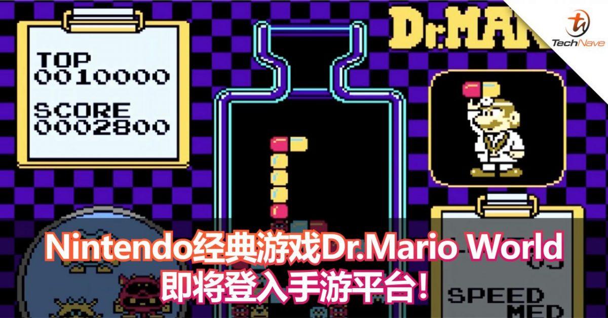 Nintendo经典游戏 Dr Mario 即将在7月10日登入手游!全新改版丰富玩法!