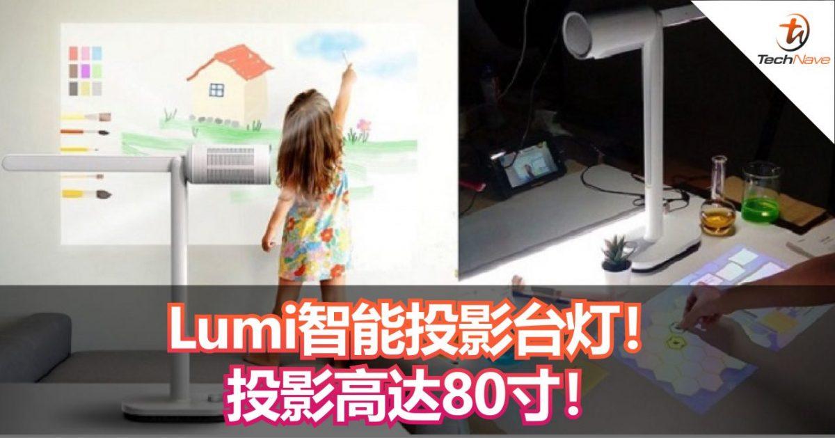 宛如随身携带的电视机!bIOSlabs推出Lumi智能投影台灯!自带系统+支持触摸!