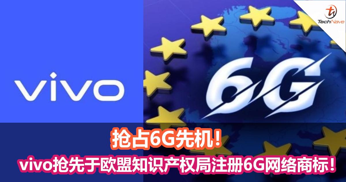抢占先机!vivo抢先在欧盟知识产权局注册6G网络商标!