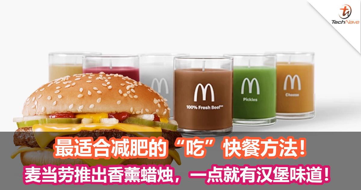 """最适合减肥的""""吃""""快餐方法!麦当劳推出香薰蜡烛,一点就有汉堡味道!"""