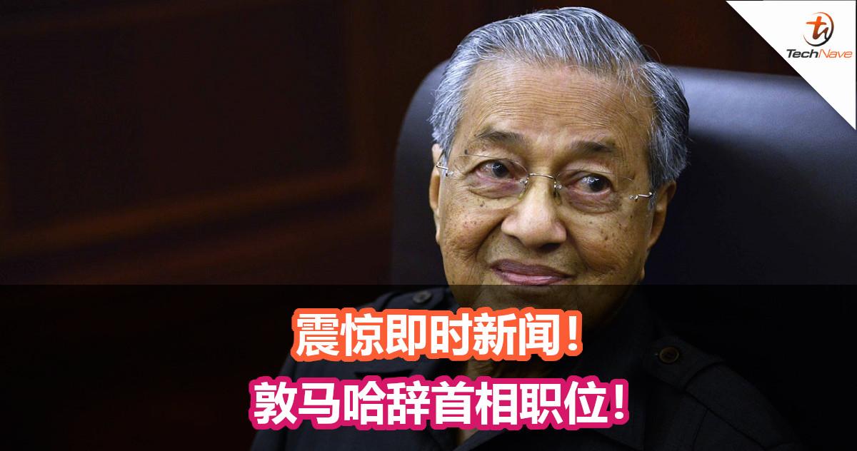 震惊即时新闻!敦马哈辞首相职位!