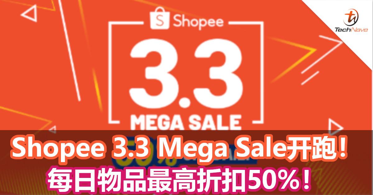 Shopee 3.3 Mega Sale开跑!每日物品最高折扣50%!