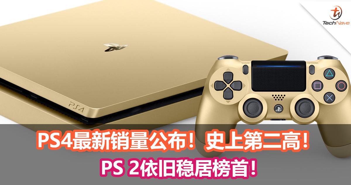 PS4最新销量公布,售出1.028亿台,史上第二高!PS 2依旧稳居榜首!