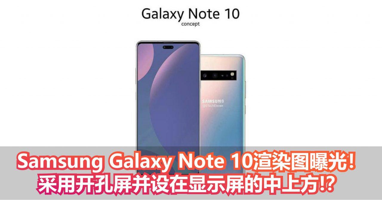 Samsung Galaxy Note 10渲染图曝光!采用开孔屏并设在显示屏的中上方!?