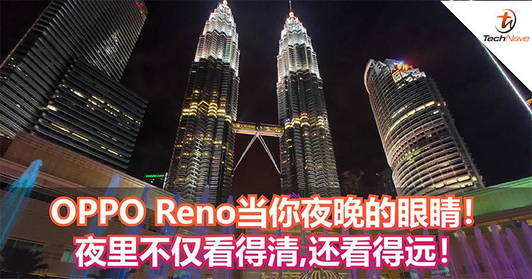 OPPO Reno 当你夜晚的眼睛!夜里不仅看得清,还看得远!