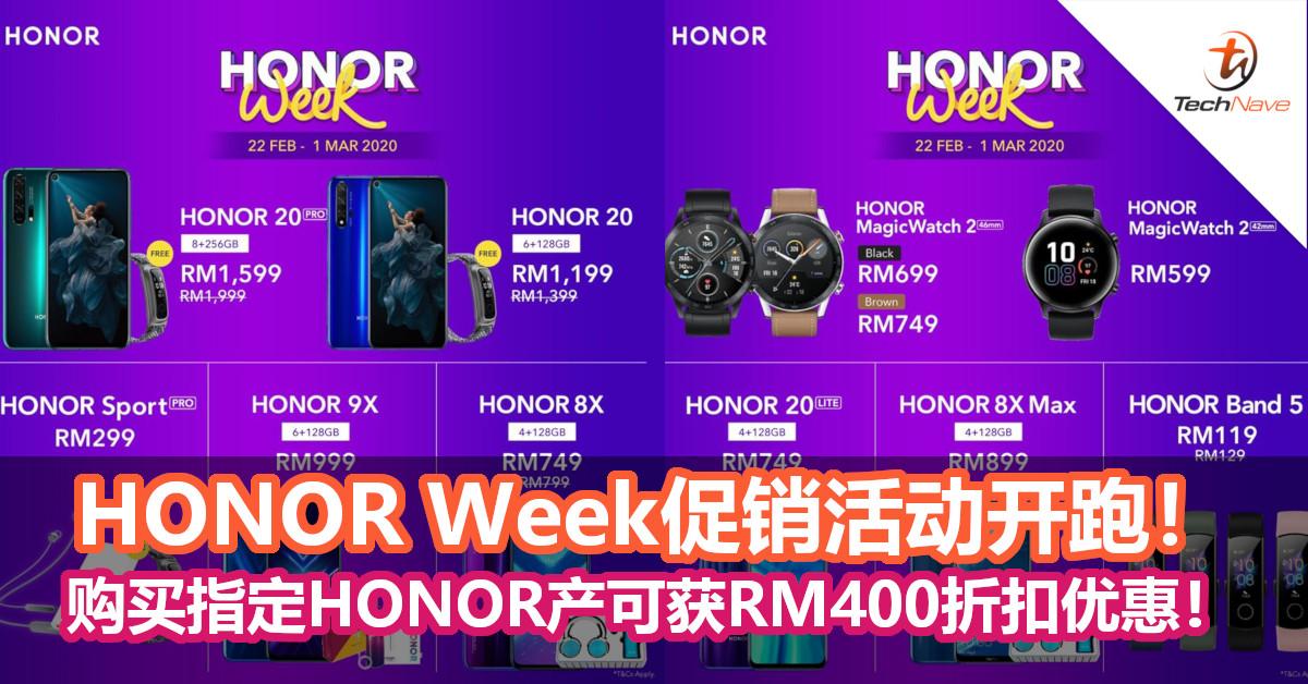 HONOR Week促销活动开跑!购买指定HONOR产可获RM400折扣优惠!