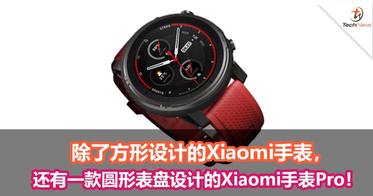 除了Xiaomi手表以外,还有一款Xiaomi手表Pro!搭载圆形表盘设计!
