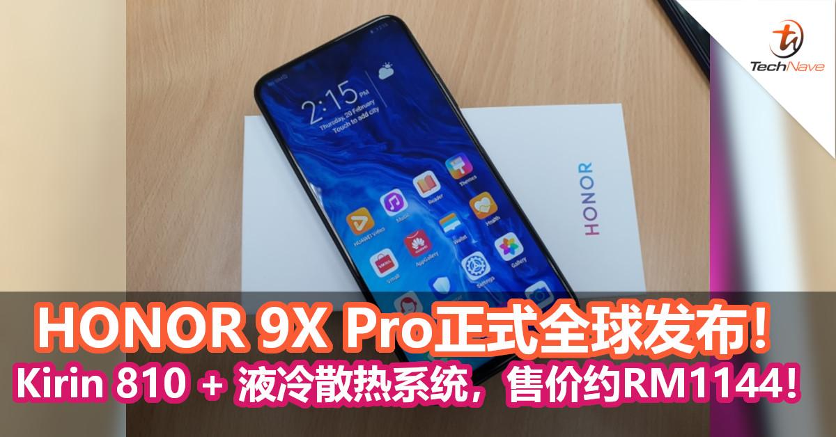 HONOR 9X Pro正式全球发布!Kirin 810 + 液冷散热系统,售价约RM1144!