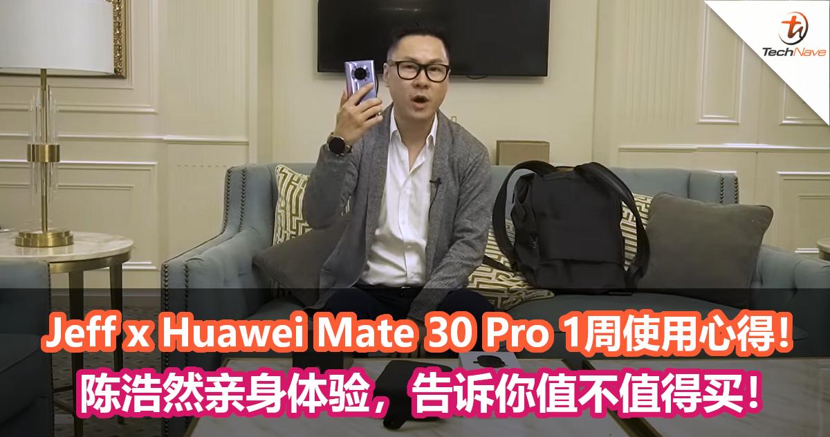 Jeff x Huawei Mate30 Pro一周使用心得!陈浩然亲身体验Mate30 Pro,告诉你值不值得买!
