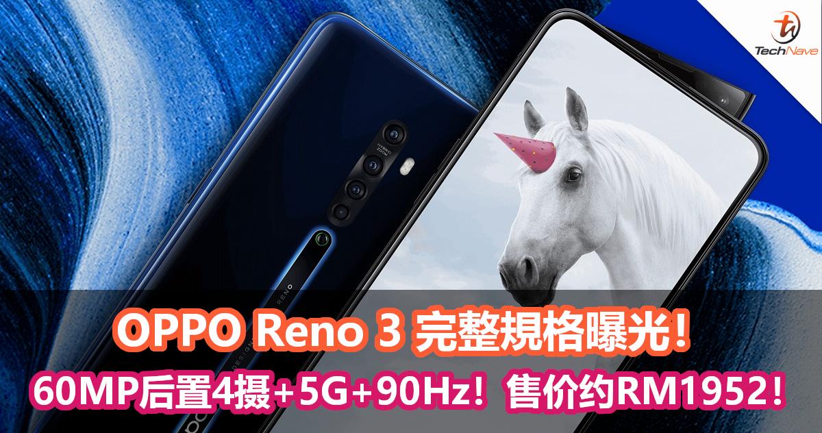 OPPO Reno 3 完整規格曝光!SONY 60MP后置4摄+支援5G+90Hz!售价约RM1952!