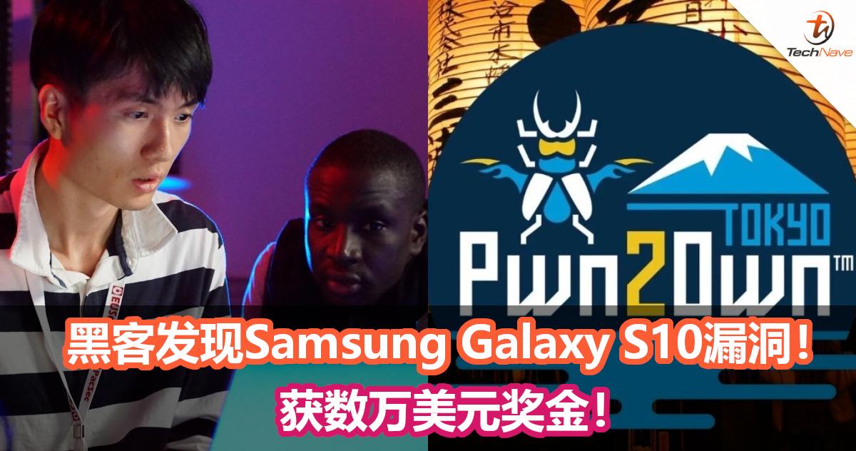 黑客发现Samsung Galaxy S10漏洞!获数万美元奖金!