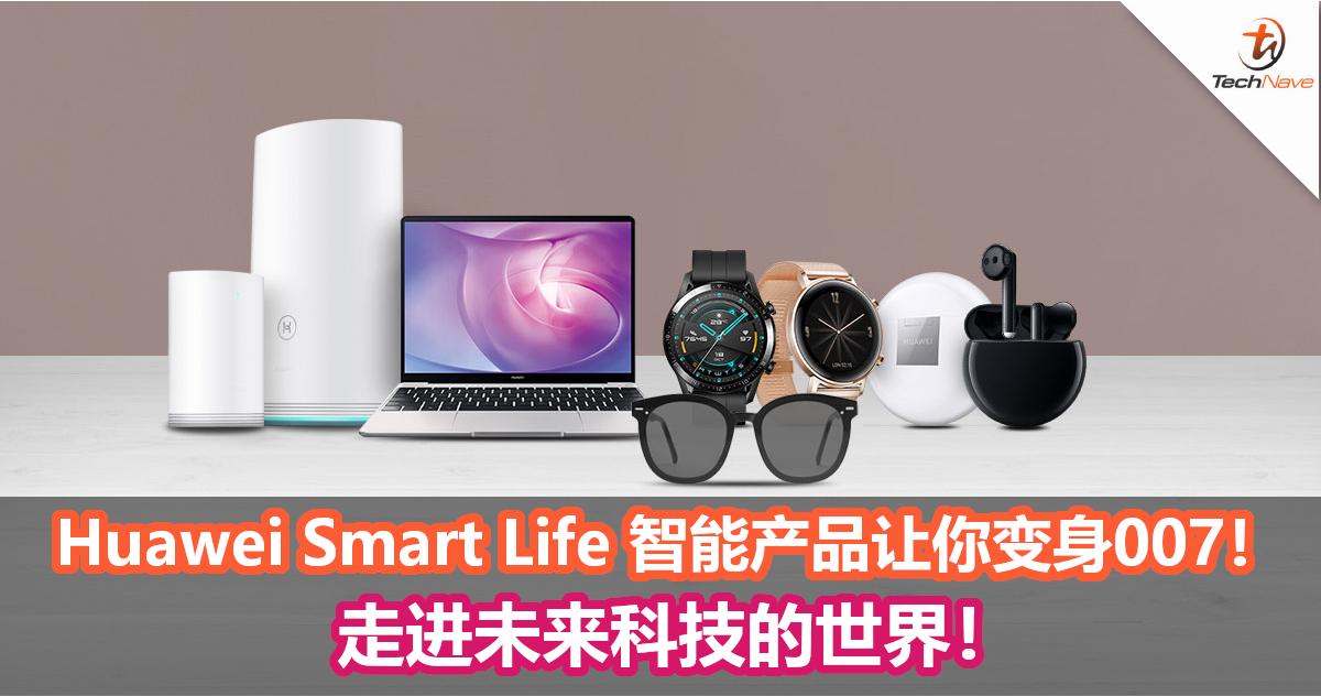 "Huawei Smart Life 智能产品让你变身""007""!走进未来科技的世界!"