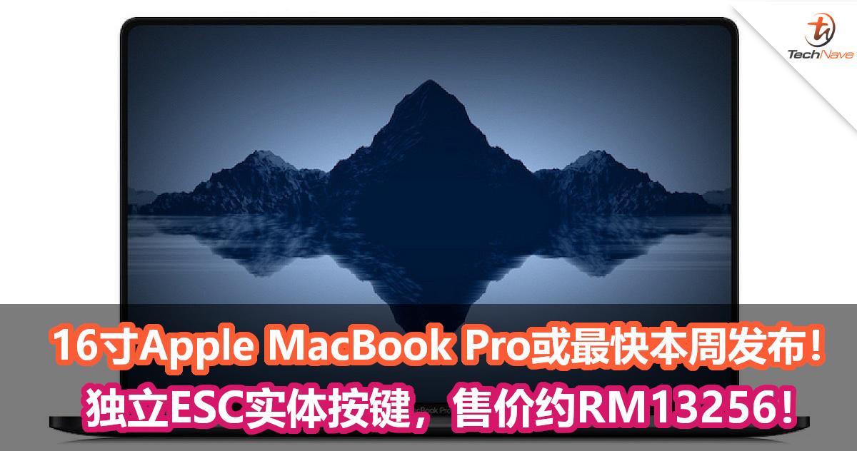 16寸Apple MacBook Pro或最快本周发布!独立ESC实体按键,采用剪刀脚键盘!售价约RM13256!
