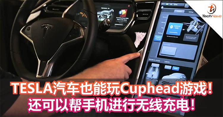 TESLA汽车也能玩Cuphead游戏!还可以帮手机进行无线充电!