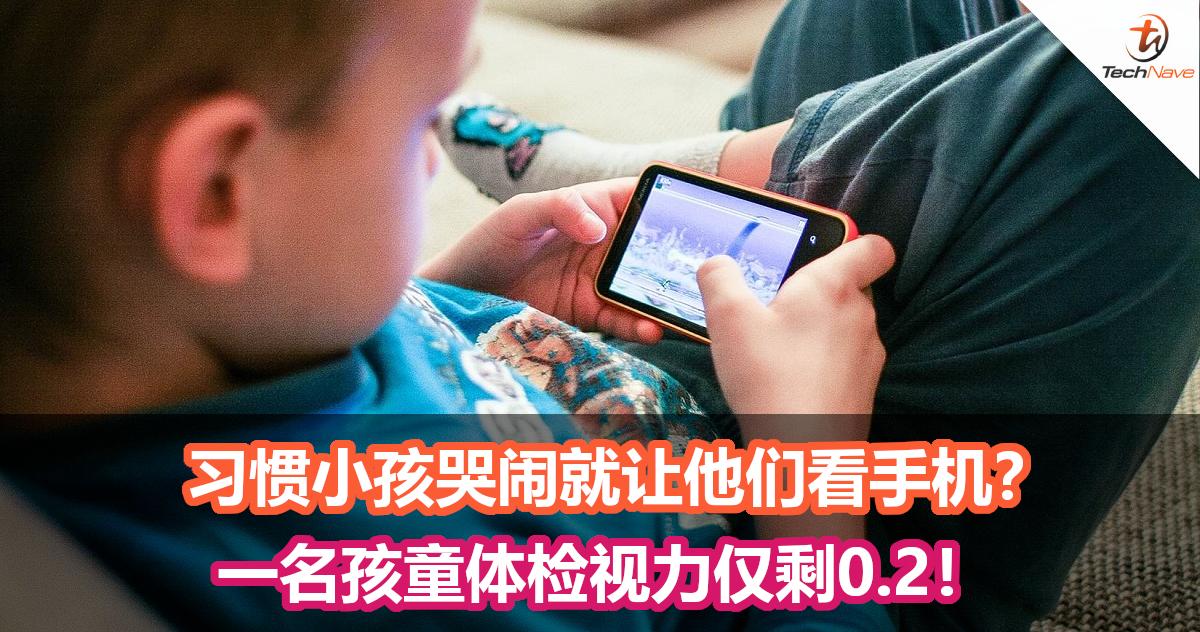 父母看过来!习惯小孩哭闹就让他们看手机?一名孩童体检视力仅剩0.2!