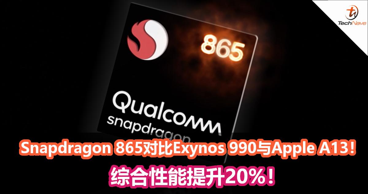 Snapdragon 865参数规格对比Exynos 990与Apple A13!综合性能提升20%!