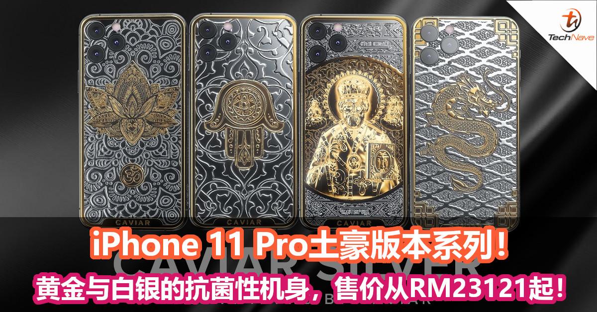 iPhone 11 Pro土豪版本系列!黄金与白银的抗菌性机身,售价从约RM23121起!