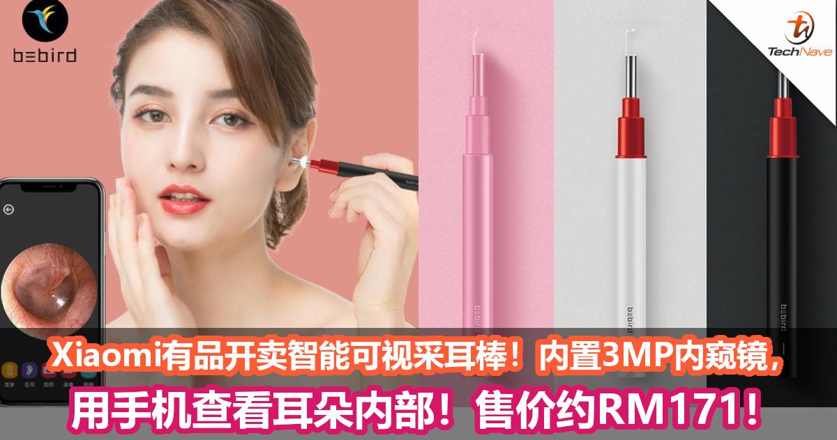挖耳屎神器!Xiaomi有品开卖智能可视采耳棒!内置3MP高精内窥镜,售价约RM171!