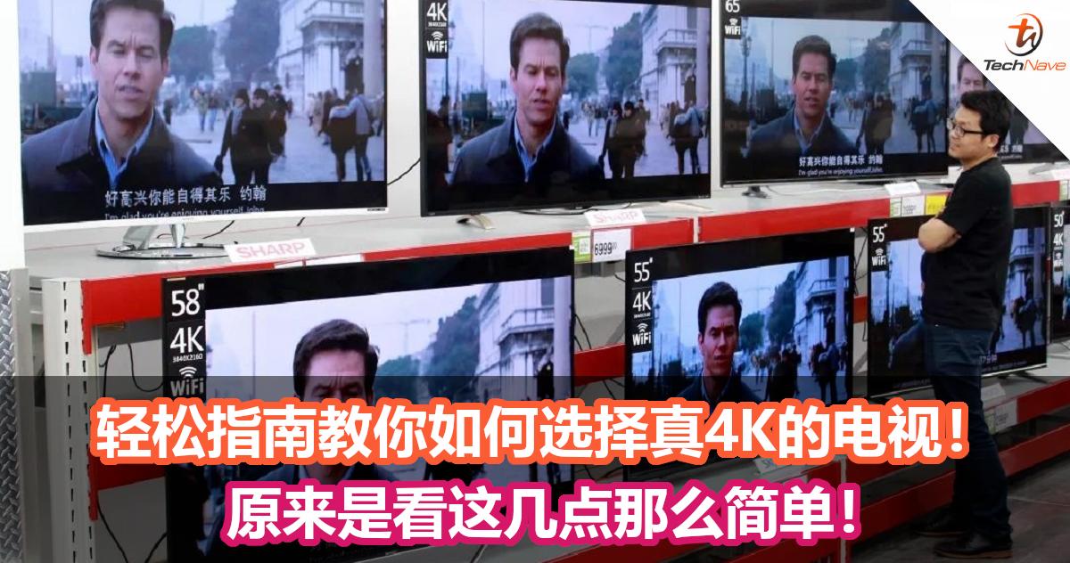 真假4K电视无法分辨?轻松指南教你如何选择真4K电视!原来是看这几点那么简单!