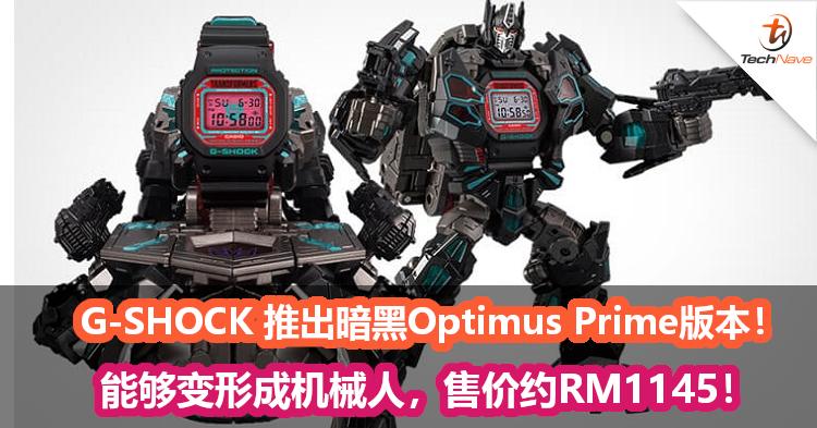 G-SHOCK X Transformer推出暗黑Optimus Prime版本!能够变形成机械人,售价约RM1145!