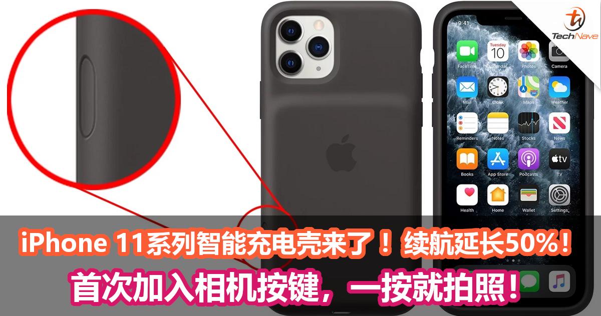 Apple上架iPhone 11系列智能充电壳 ,续航延长50%!首次加入相机按键,一按就拍照!