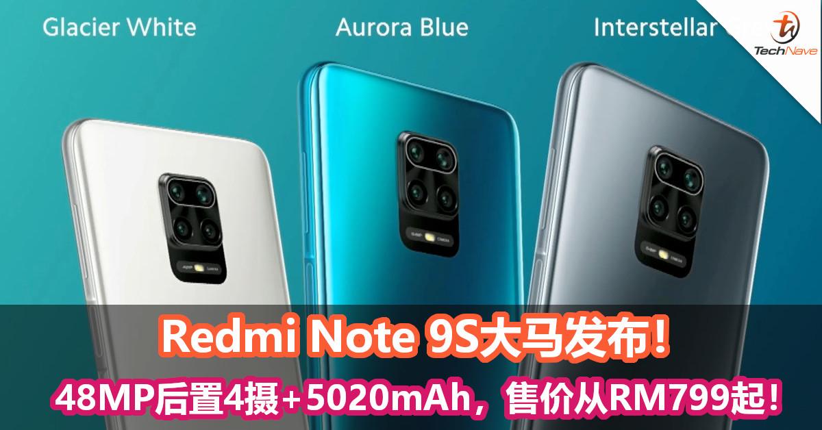 Redmi Note 9S大马发布!48MP后置4摄+5020mAh大电池,售价从RM799起!